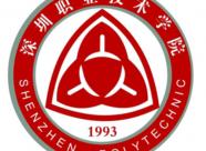 深圳高职院管理中心解决方案