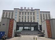 四川省宜宾市翠屏区公安局机房管理中心解决方案